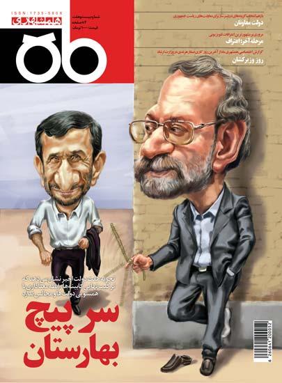کاریکاتور همشهری از لاریجانی و احمدی نژاد