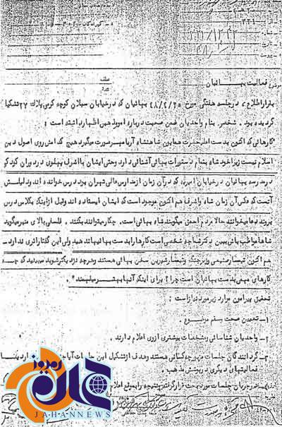 سند / تحصیل شاه در مدارس بهائیان
