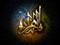 سبک زندگی حضرت فاطمه زهرا(س) چگونه بود؟