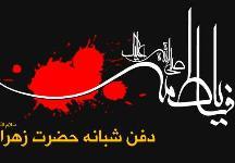 دفن شبانه حضرت زهرا(س) و سوالات بی جواب تاریخ