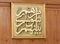 اسامی ۳۱ نفر اول انتخابات شورای اسلامی شهر تهران