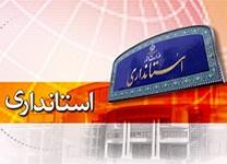 آخرین گمانهزنیها درباره ترکیب استانداران دولت روحانی+اسامی