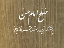چرا رهبر انقلاب صلح امام حسن(ع) را پرشکوه ترین نرمش قهرمانانه تاریخ خواندند؟