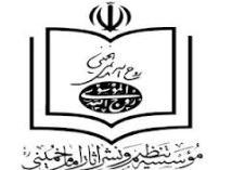 همه اقدامات موسسه تنظیم و نشر آثار امام (ره) +تصاویر