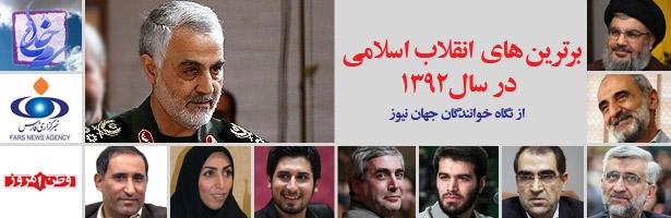 برترینهای انقلاب اسلامی در سال 92 از نگاه خوانندگان جهان نیوز مشخص شدند