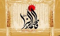 دعای حضرت فاطمه(س)برای گنهکاران