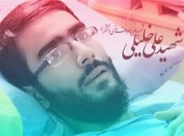 نامه شهید علی خلیلی به رهبر معظم انقلاب ۱۵ روز قبل از شهادت
