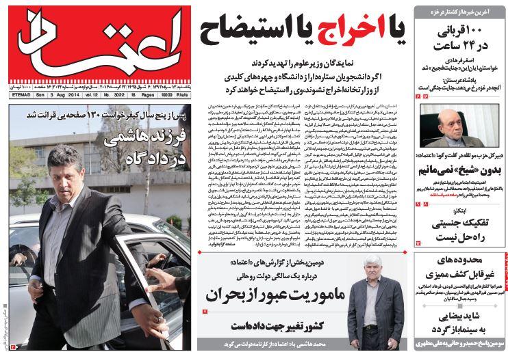 صفحه نخست روزنامه های یکشنبه