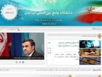 واکنش دانشگاه احمدینژاد به لغو مجوزش/ بزودی دانشجو میگیریم