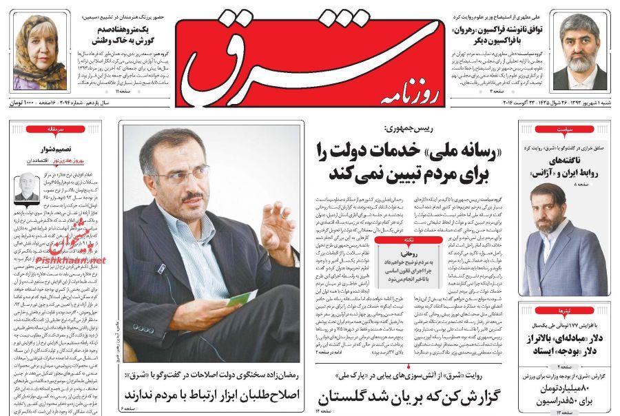 صفحه اول روزنامههای شنبه