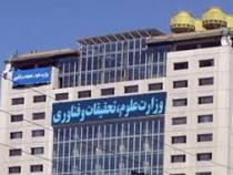 اطلاعیه وزارت علوم درباره دانشگاه احمدینژاد