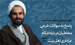 مطابق فتوای رهبری قمهزنی مخفیانه هم حرام است/ حضرت آقا با برهنهشدن در عزاداریها مخالفند