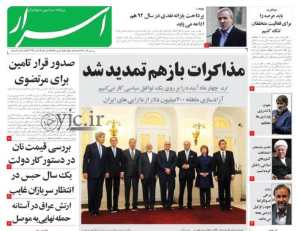 صفحه اول روزنامه ها پیشخوان روزنامه