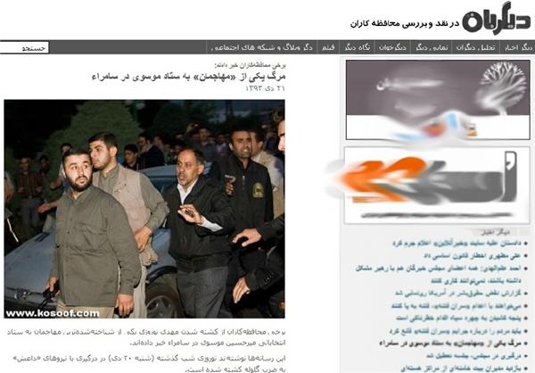 13931024000056 PhotoL خوشحالی داعش های ایرانی و خارجی از شهادت این مرد + تصاویر