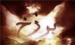 عالم «برزخ» چقدر با دنیا فاصله دارد؟