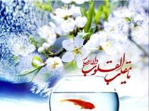 آیه ای از قرآن که درباره نوروز است/ رویدادهایی که در نوروز ثبت شد