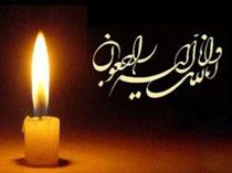 خواهر گرامیرهبرانقلاب درگذشت +زمان و مکان تشییع و ترحیم