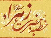 تلاش برای انحراف مفهوم خطبه حضرت زهرا با نامگذاری اشتباه!