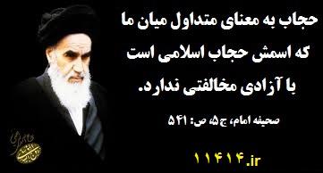پوشش زنان در کلام امام خمینی