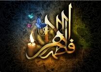 وصف زیبای امام علی(ع) از زبان حضرت زهرا(س)