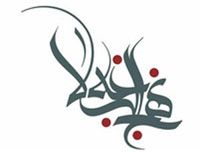 آثار همدلی و همزبانی در نهج البلاغه/ توصیه های امام علی ـ علیه السلام ـ بر همدلی و وحدت