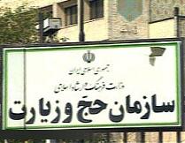 اطلاعیه سازمان حج درباره تعرض به دو نوجوان ایرانی در عربستان