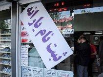 آخرین مهلت ثبت نام جاماندگان یارانه نقدی/ تعلل دولت