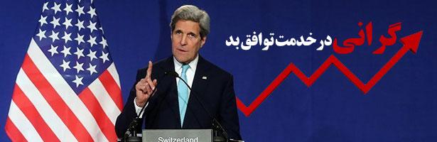 احتمال اجرای سناریوی «فشار بر مردم» برای «پذیرش توافق بد»/ آیا برخی در «دولت امید» به دنبال «ناامیدی ملت» هستند؟