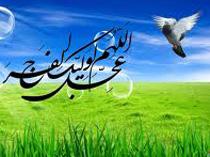 وضعیت رفاه عمومی در حکومت زمان(عج) چگونه است؟!/ جایگاه عد اجتماعی در حکومت مهدوی