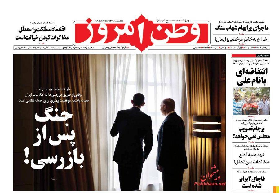 صفحه اول روزنامه های شنبه ۱۰ مرداد ۱۳۹۴