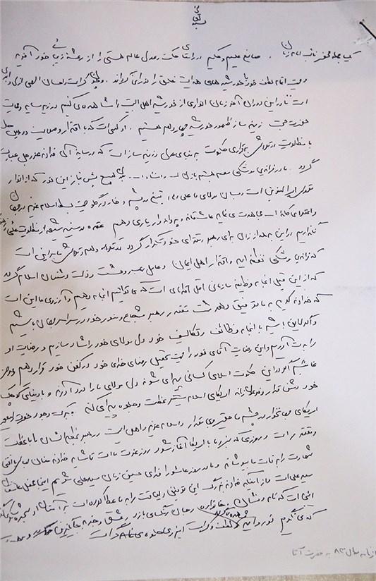 نامه منتشرنشده شهیدطهرانیمقدم به رهبری