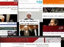 رسانههای بیگانه؛ یار دوازدهم اصلاحطلبان در انتخابات+تصاویر