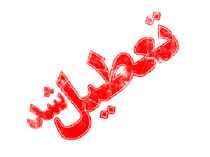 ستاد انتخابات هفته پیش: مدارس شنبه تعطیل نیست/ جمعه شب: فردا تعطیل است!