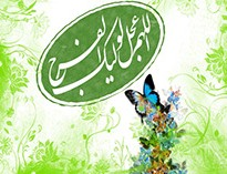 n00477745 b حال و همچنین روز شیعیان در دوران غیبت/ در ميان پرندگان مانند زنبور عسل باشيد!