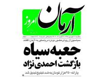 راز تبدیل شدن روزنامه خانوادگی هاشمی به تریبون احمدینژاد!
