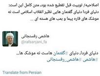 n00483498 b اعتراف جذاب و جالب مشاور آقای هاشمی در مورد مدیریت توییت او همچنین/ رضایت آقای هاشمی از جملات ساختگی!