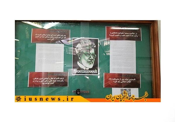 13950125000617 PhotoL یک اقدام مطابق و یکدست با ضدانقلاب در دانشگاه تهران+تصاویر