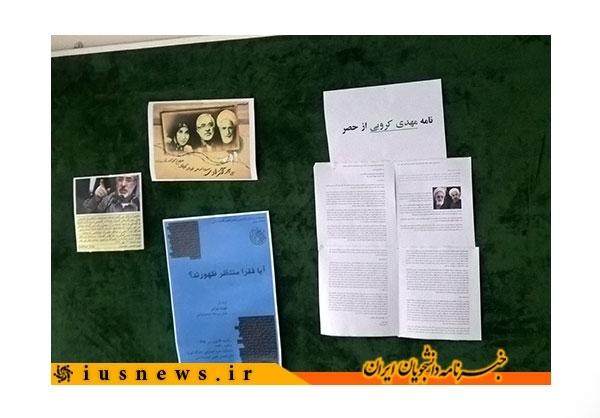 13950125000622 PhotoL یک اقدام مطابق و یکدست با ضدانقلاب در دانشگاه تهران+تصاویر