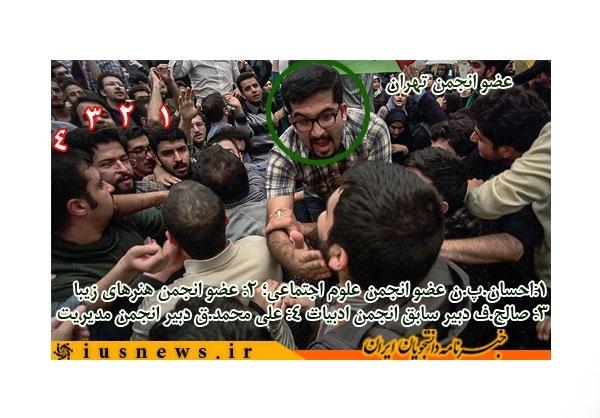 4 یک اقدام مطابق و یکدست با ضدانقلاب در دانشگاه تهران+تصاویر