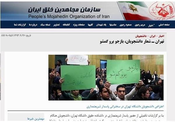 5 یک اقدام مطابق و یکدست با ضدانقلاب در دانشگاه تهران+تصاویر
