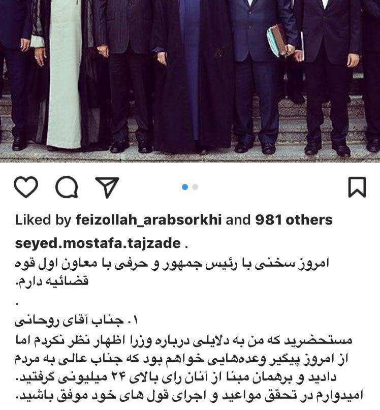 تاج زاده رسما وارد فاز تهدید مستقیم روحانی شد + عکس