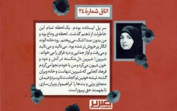 نتیجه تصویری برای زنی که در خرمشهر سه بار دستگیر و آزاد شد
