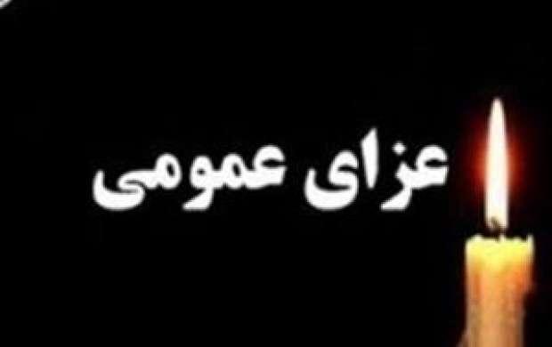 اعلام ۳ روز عزای عمومی در استان کرمانشاه