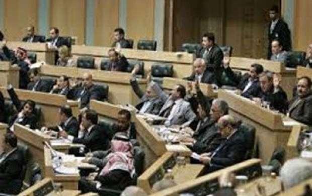موافقت پارلمان اردن با بازبینی در توافقات با اسرائیل