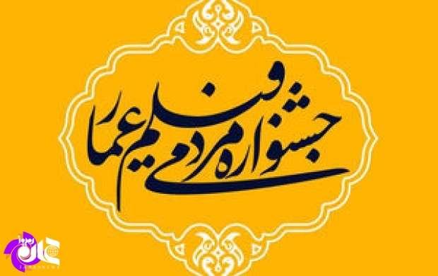 جشنواره فیلم عمار سراغ کارگر ایرانی رفت