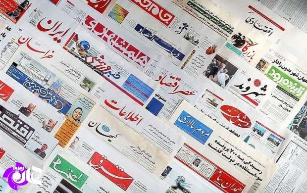 صفحه نخست روزنامه های سیاسی امروز ۲۳ آذر