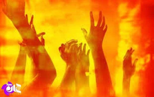 دربرابر آتش جهنم دژی مستحکم بسازید