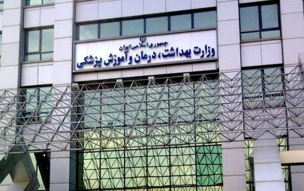 بدهی ۱۵ هزار میلیارد تومانی وزارت بهداشت