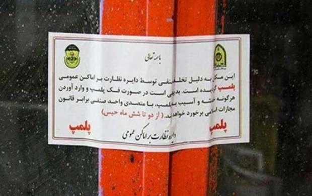 کشف 450 کیلو گوشت الاغ، خرس و گراز در تهران