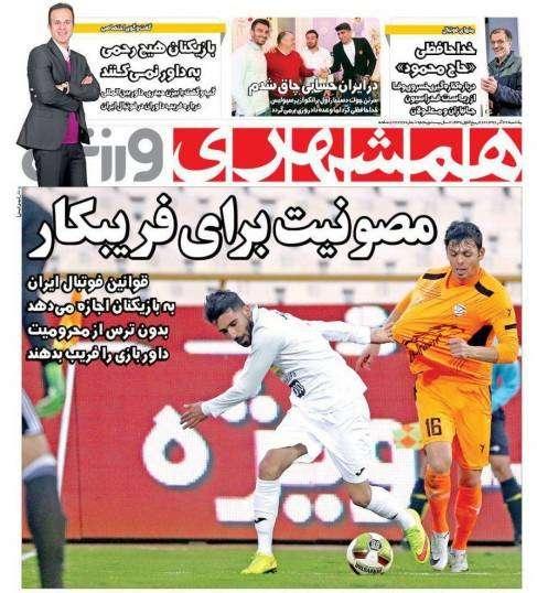 کیوسک/ روزنامه های ورزشی یکشنبه 26 آذر